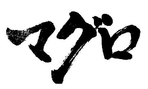 Maguro_daihon