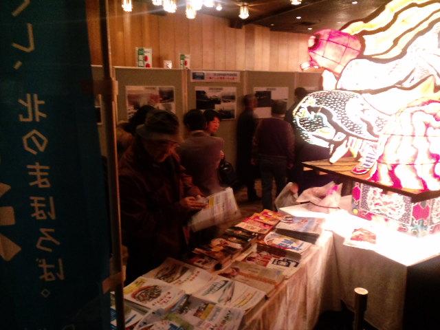 津軽弁の日in東京