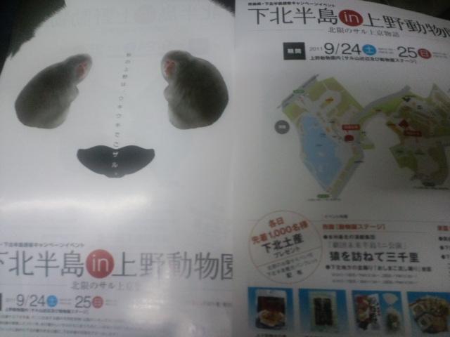 上野動物園で