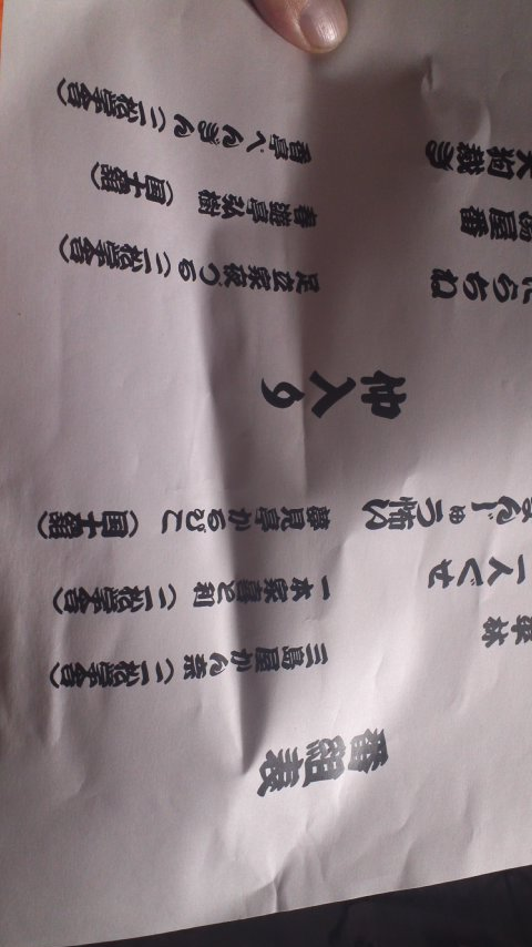 国士舘VS二松学舎