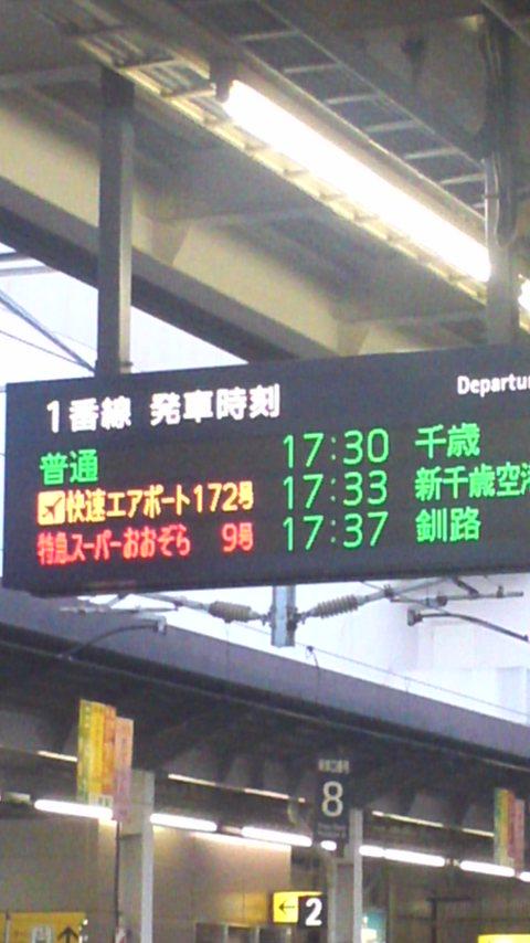 北海道ツアー2日目