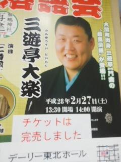 蕪島チャリティー落語会